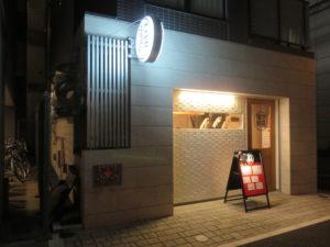 担々麺(辛い)@担々飯店:外観