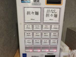担々麺(辛い)@担々飯店:券売機
