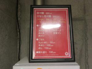 担々麺(辛い)@担々飯店:辛さ