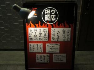 担々麺(辛い)@担々飯店:メニューボード