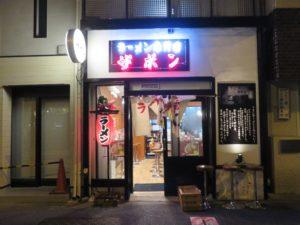 ザボンラーメン(醤油)@ラーメン専門店 ザボン 神保町店:外観