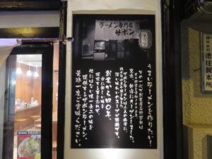 ザボンラーメン(醤油)@ラーメン専門店 ザボン 神保町店:概要