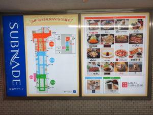 辛紅担々麺@AFURI 辛紅 新宿サブナード:フロアマップ