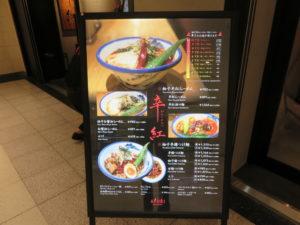 辛紅担々麺@AFURI 辛紅 新宿サブナード:メニューボード