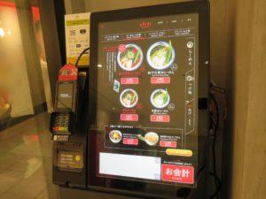 辛紅担々麺@AFURI 辛紅 新宿サブナード:券売機
