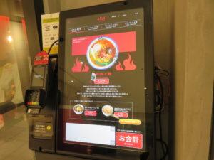 辛紅担々麺@AFURI 辛紅 新宿サブナード:券売機:おすすめ
