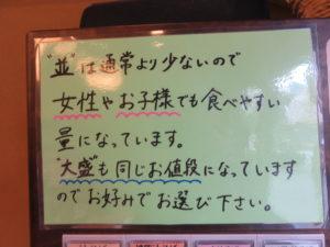 油そば 大@満天トウキョー:麺量