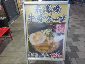 牛骨しょうゆラーメン(中太麺)@最高峰牛骨ラーメン 麺房 徳山:メニューボード1