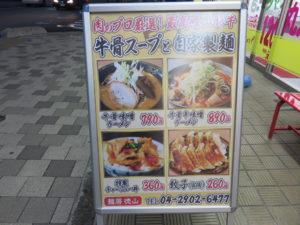牛骨しょうゆラーメン(中太麺)@最高峰牛骨ラーメン 麺房 徳山:メニューボード2