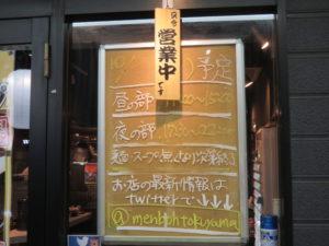 牛骨しょうゆラーメン(中太麺)@最高峰牛骨ラーメン 麺房 徳山:営業時間