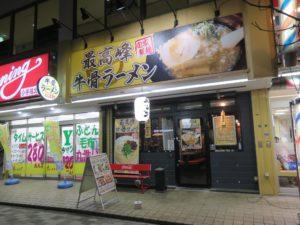 牛骨しょうゆラーメン(中太麺)@最高峰牛骨ラーメン 麺房 徳山:外観