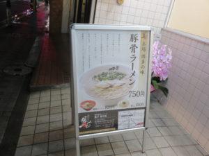 豚骨らーめん@博多長浜ラーメン 風び 国立店:メニューボード1
