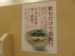 豚骨らーめん@博多長浜ラーメン 風び 国立店:スープ蘊蓄