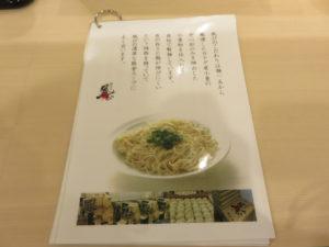 豚骨らーめん@博多長浜ラーメン 風び 国立店:麺蘊蓄