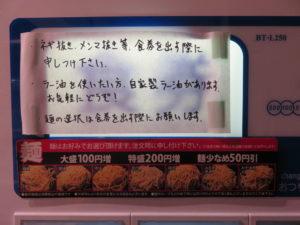 中華そば@中華そば 初代 修:麺の種類