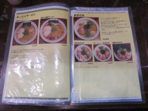 塩白湯ラーメン@下町ら~めん:メニューブック3