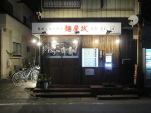 炎上焦がし味噌麺@焦がしらーめん 麺屋 誠:外観