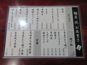 炎上焦がし味噌麺@焦がしらーめん 麺屋 誠:サイドメニュー