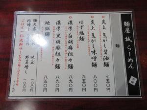 炎上焦がし味噌麺@焦がしらーめん 麺屋 誠:メニュー