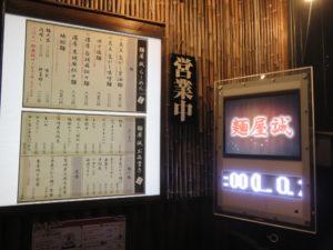 炎上焦がし味噌麺@焦がしらーめん 麺屋 誠:営業時間