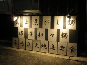 炎上焦がし味噌麺@焦がしらーめん 麺屋 誠:推しメニュー