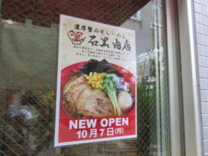 濃厚蟹みそらーめん@濃厚蟹みそラーメン 石黒商店:オープン