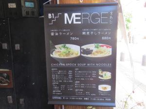 鯛煮干しラーメン@MERGE まあじ:メニューボード