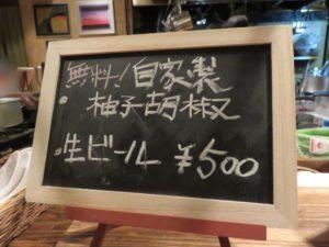 鯛煮干しラーメン@MERGE まあじ:おすすめメニュー