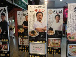 ザボンラーメン(味噌)@鹿児島ラーメン専門店ザボン 立川店:宣伝ボード