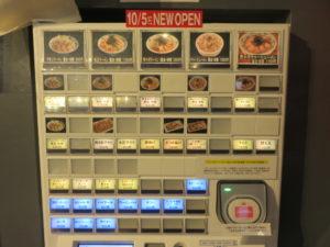 ザボンラーメン(味噌)@鹿児島ラーメン専門店ザボン 立川店:券売機