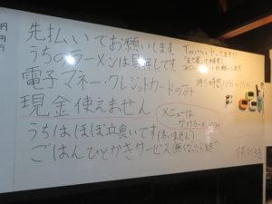 A麺@まさ屋:注意事項