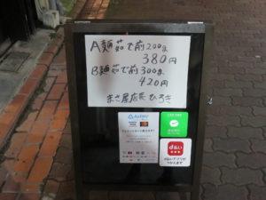 A麺@まさ屋:メニューボード