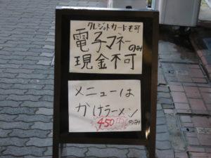 A麺@まさ屋:概要ボード