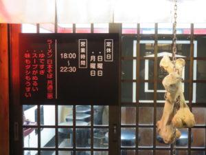 しお(しそ風味)@一条流 がんこラーメン 南千住店:営業時間
