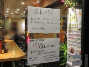 汁あり担担麺@担担麺 紅麗:営業時間