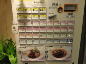 汁あり担担麺@担担麺 紅麗:券売機