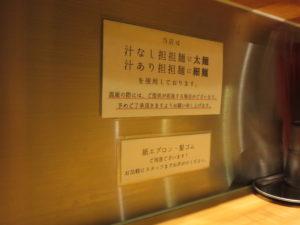 汁あり担担麺@担担麺 紅麗:麺説明