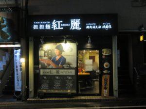 汁あり担担麺@担担麺 紅麗:外観