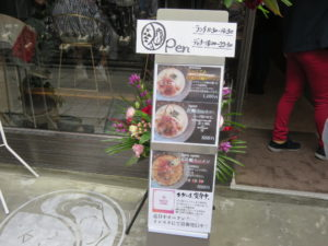牡蠣ラーメン(鯛出汁×豆乳)@ただいま変身中:メニューボード