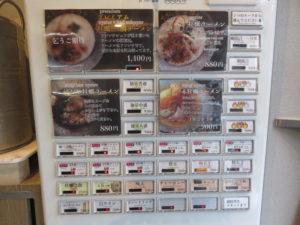 牡蠣ラーメン(鯛出汁×豆乳)@ただいま変身中:券売機
