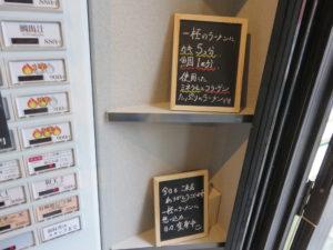 牡蠣ラーメン(鯛出汁×豆乳)@ただいま変身中:蘊蓄