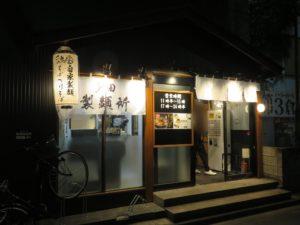 鶏そば(塩)@鶏そば・つけそば ごろいち:製麺所