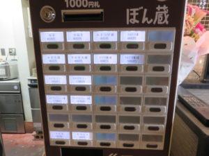 みそ@らーめん ぼん蔵:券売機