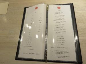 鴨と松茸の中華そば@やきとり 児玉:アラカルトメニュー