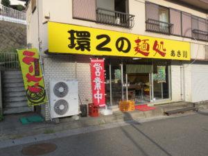 ら~めん(醤油)@環2の麺処 あさ川:外観