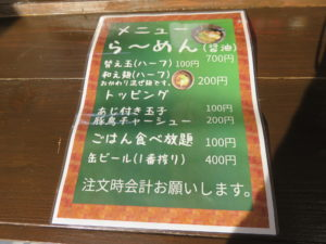 ら~めん(醤油)@環2の麺処 あさ川:メニュー