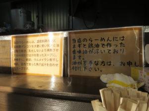 ら~めん(醤油)@環2の麺処 あさ川:蘊蓄