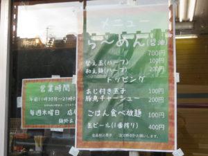 ら~めん(醤油)@環2の麺処 あさ川:営業時間