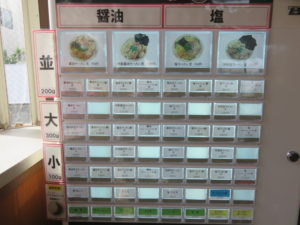 醤油ワンタン麺 並@龍聖軒:券売機