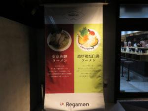 醤油ラーメン@麺菜Regame:推しメニュー